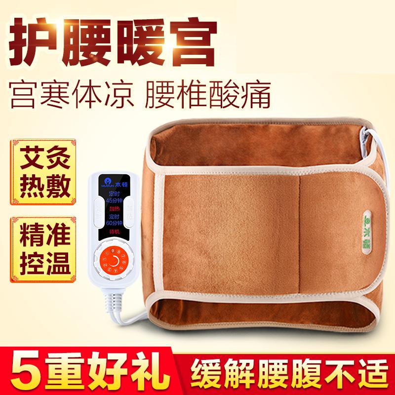 電気加熱ウエストベルト保健電気電気護発熱護腰ウエストベルト腰を頼んで弾力保温護