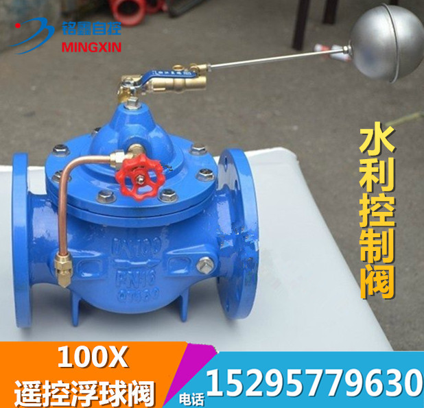 100X remote control float valve, pond water tower, automatic water supply valve, water level and water level control valve DN50100