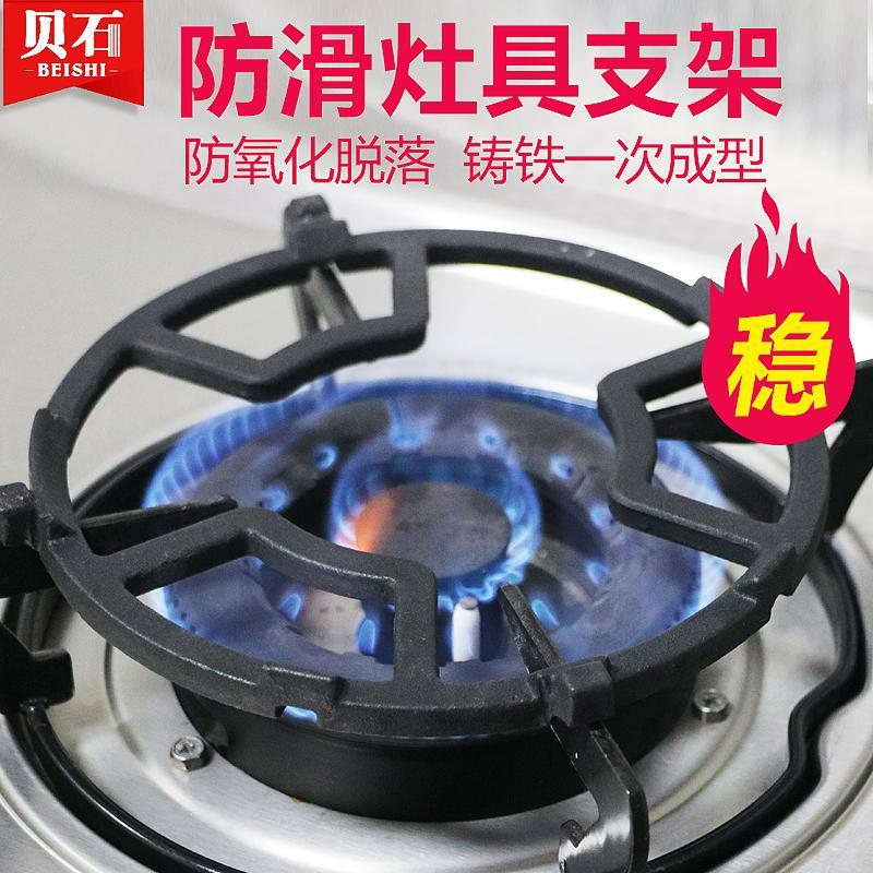 General gas stove bracket, gas stove fittings, furnace head, energy saving gas stove, boss gas cooker fittings, marsh gas burning