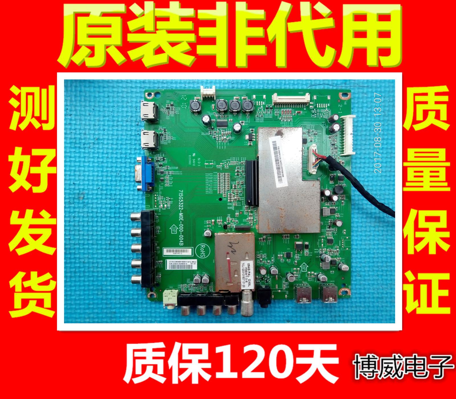 32 pouces de télévision à écran plat à cristaux liquides Changhong LT32920EV entraîné par un mouvement de la carte - mère d'alimentation intégré RY165