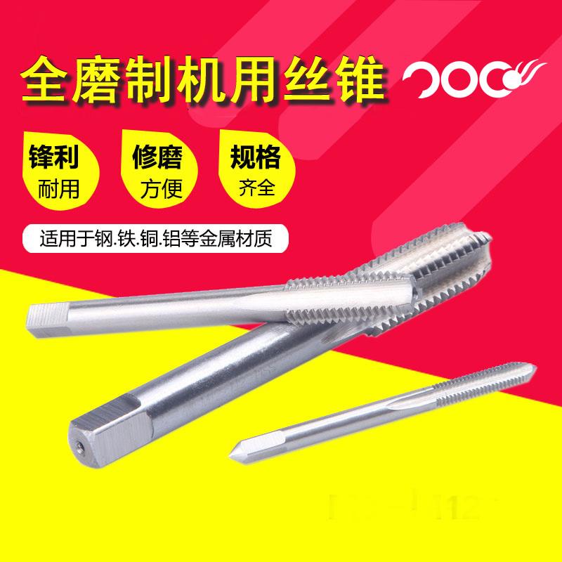 Straight groove machine tap tap hardness M3.5/M3.5x0.35/M4/M4x0.5/M4x0.35