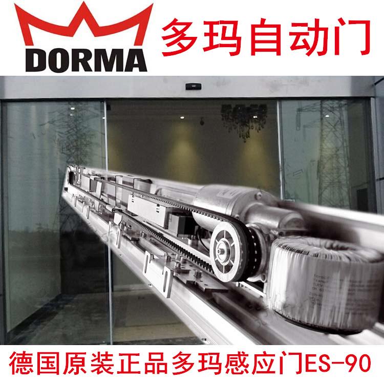 originální sodomou automatické dveře ES90 automatické dveře neotvíral posádky pro německo DORMA sodomou sodomou smysl neotevíral