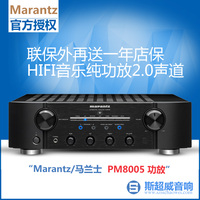 Marantz/ MARANTZ PM8005 combined HIFI music pure power amplifier 2 channel fever class pure power amplifier