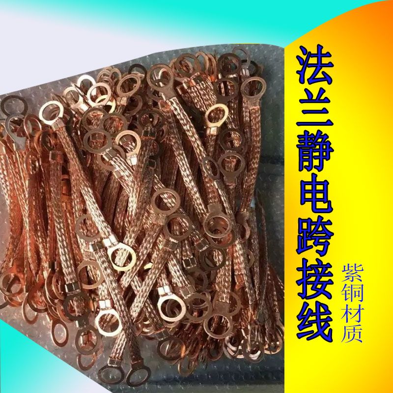 Explosion-proof flange static jumper, flange connection wire anti-static copper jumper