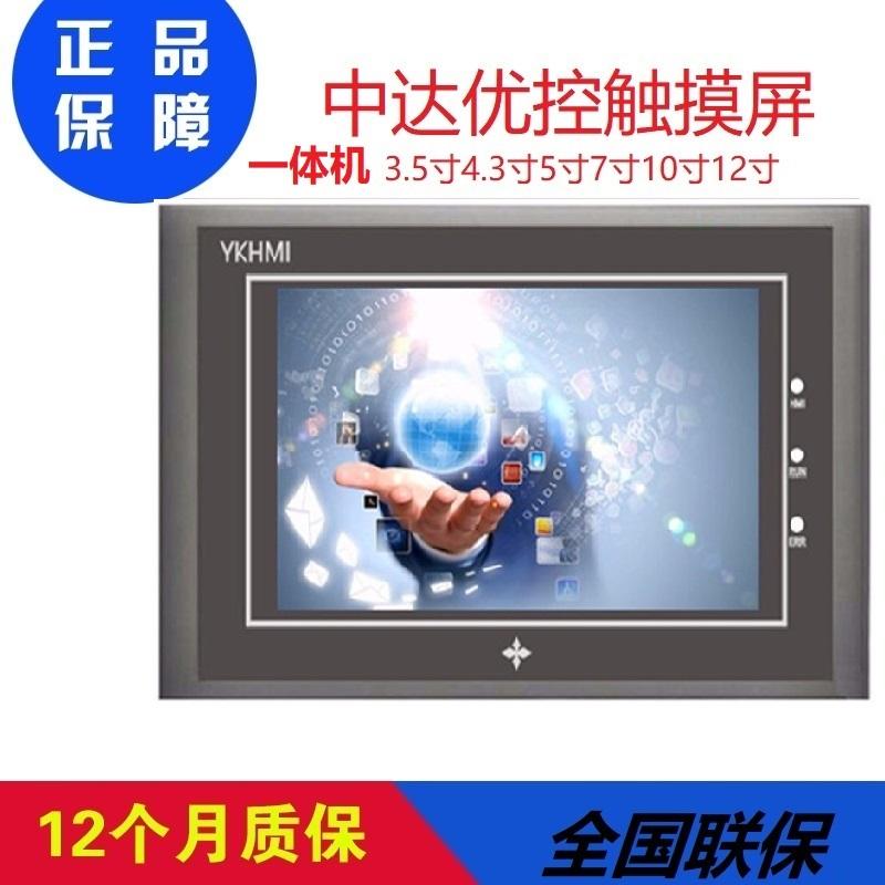 足り優控工業級のタッチパネルPLC一体機4.357寸三菱プログラミングFX1S一体機