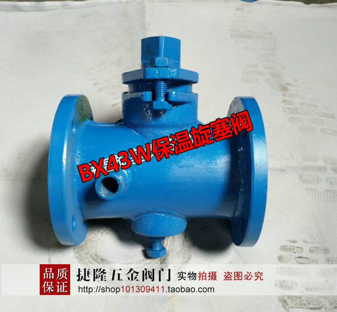 BX43W insulated plug valve, cast steel two way insulation plug valve insulation asphalt plug valve DN5080