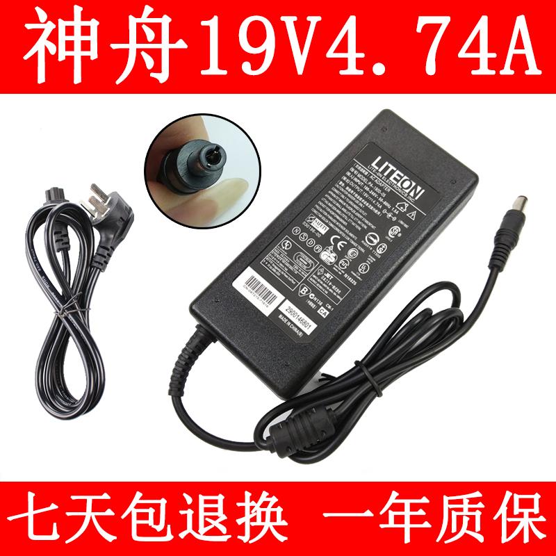 神舟戦神K350K540DK580CK590Cノートパソコン電源アダプタ19V4.74A充電器