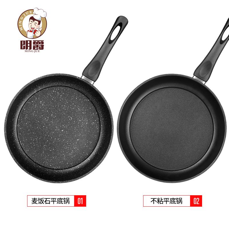Casserole poêle antiadhésive pot cuiseur pancakes steak frire Mini four électromagnétique universel de la poêle à frire