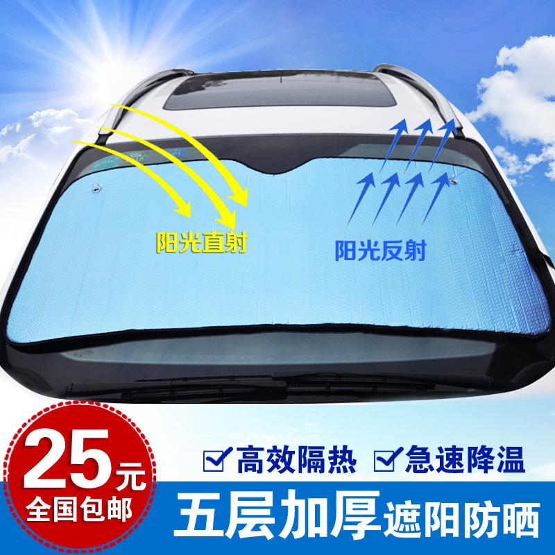 Xe che nắng che tuyết cản trước cản dày của tập tin kính cách nhiệt chống nắng gió xe dùng xe đẩy tay màn tấm cách nhiệt, chống Dương