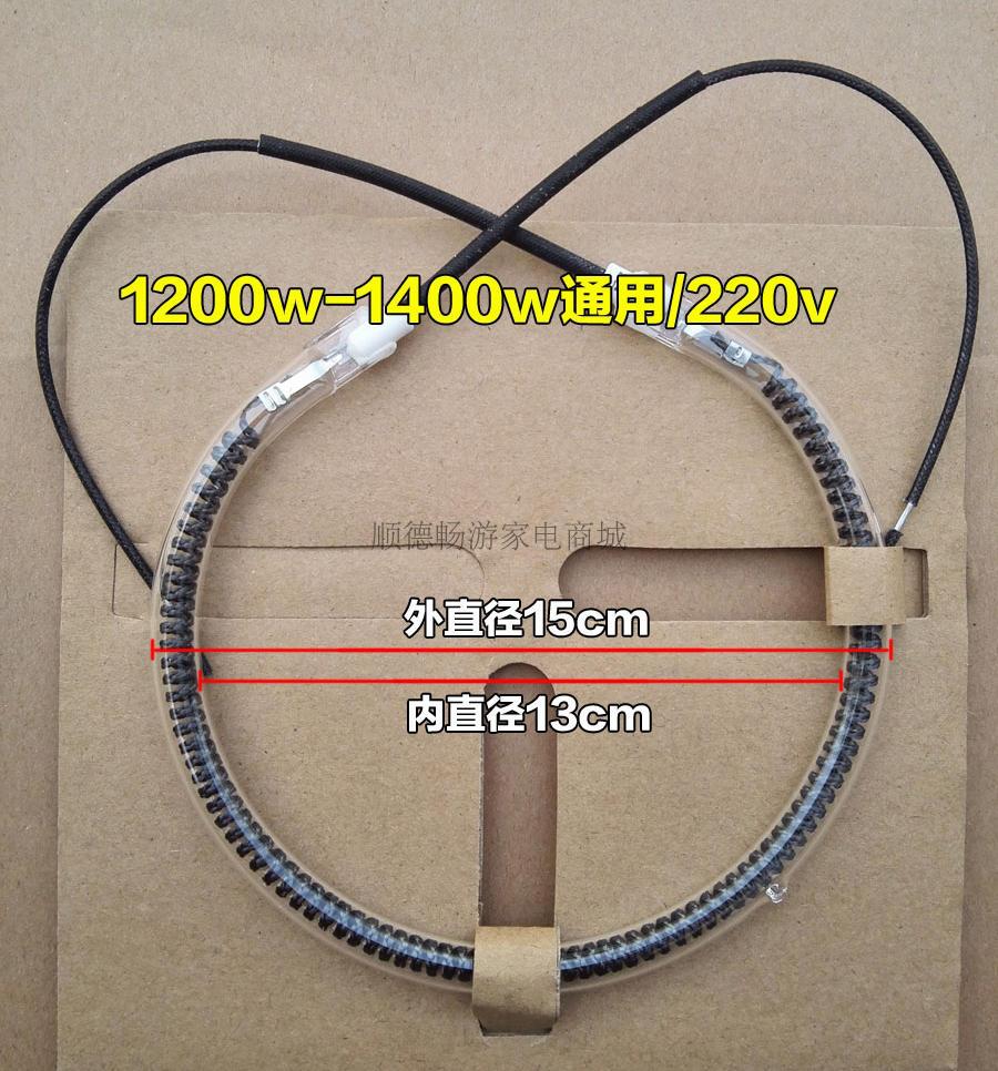 Die post mikrowellenherd Lampe 15 heizung Luft Fryer lichtwellen kohlefaser - Infrarot - heizung.
