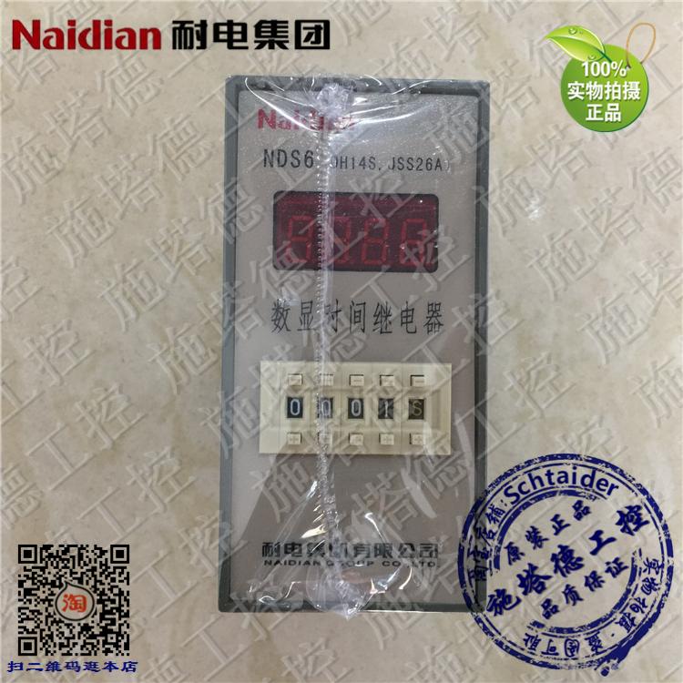 Naidian/ elektrische Group NDS6, DH14S, JSS26A eine serie Staffel APB