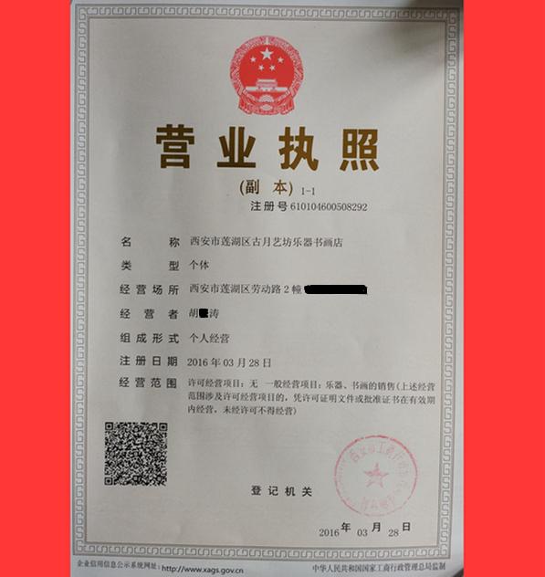 Ahí la calabaza en la escuela profesional de artes de seda Reed accesorios de mantenimiento reparación cambiar tono calabaza Xian