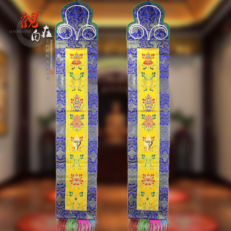 尼泊爾佛堂裝飾掛幡精品刺繡八吉祥佛教對聯彩色豎幡藍色1對小號