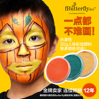 Body Painting LuckyArt waxy water-soluble 30g pigment paste painting face quick-drying non-toxic easy to clean without waterproof