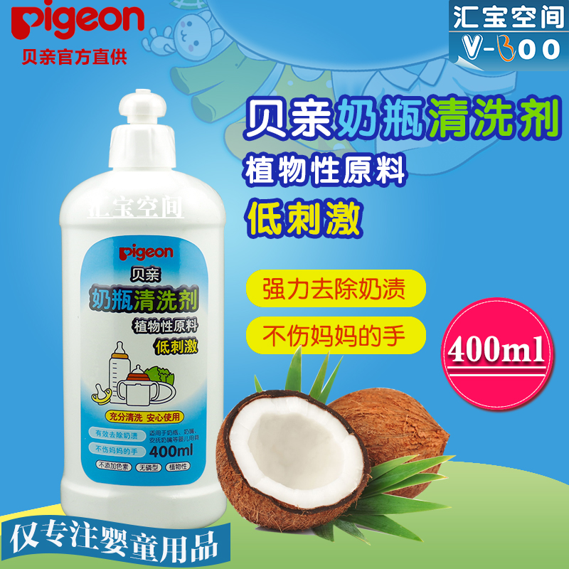 Pigeon bottle cleaning liquid, cleaning liquid detergent, baby vegetable, fruit playing tableware disinfection agent 400ml