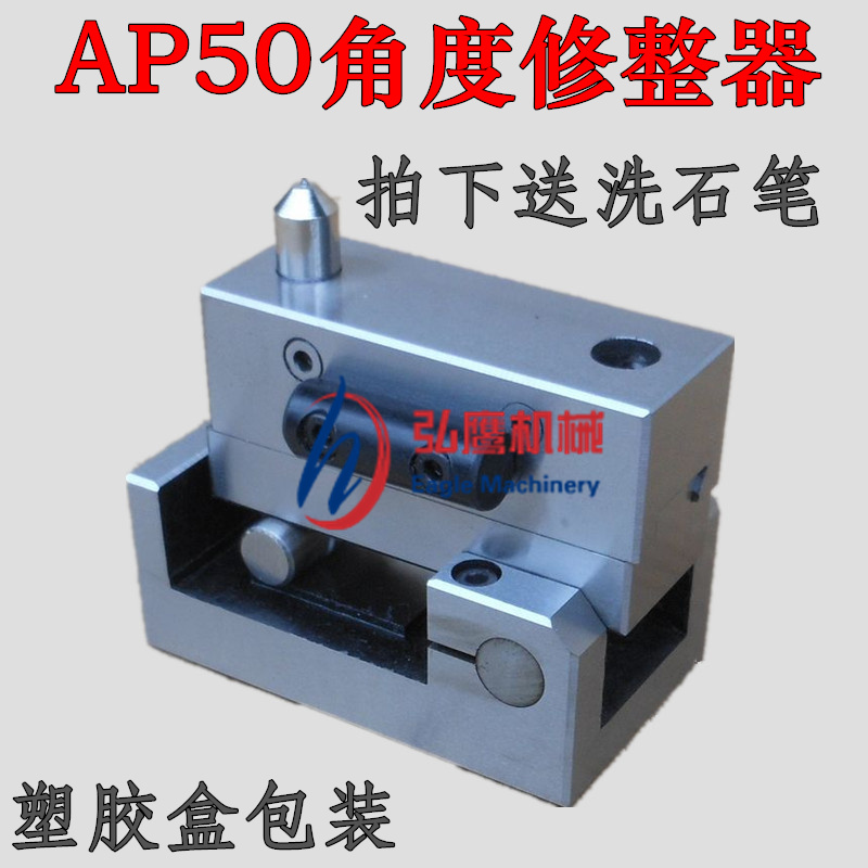 Taiwan precision grinding machine angle grinding wheel dresser, slope correction device, stone shaper, AP50 milling stone tool
