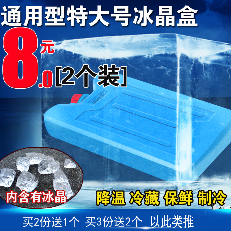 2 general air conditioning fan box large boxed ice box refrigeration cooling air fan food preservation ice fishing