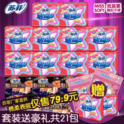 天天特价苏菲卫生巾组合弹力贴身超熟睡290超长420棉柔日夜21包