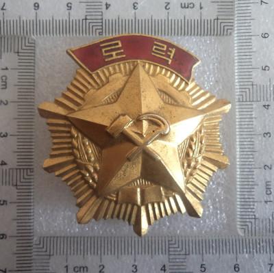 朝鲜劳动勋章