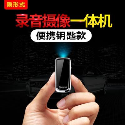 高清微型钥匙摄像机迷你相机隐形监控头超小录像录音笔户外记录仪