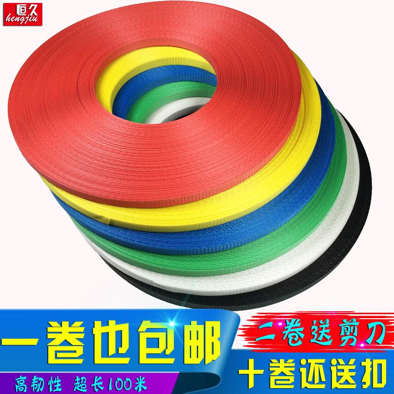 Pakje post geweven band manden weven van plastic verpakkingsband pp met kleur verpakt met machine met geweven band