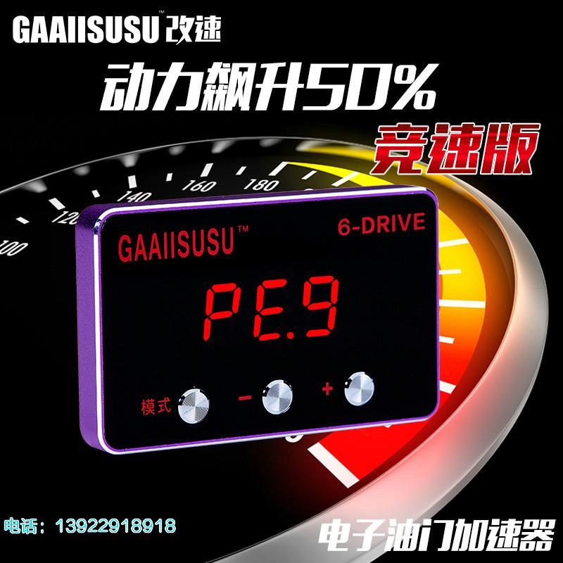 電子アクセル加速器大衆SagitarアウディQ3A3Q5自動車スピードレーサー改装スロットルコントローラ