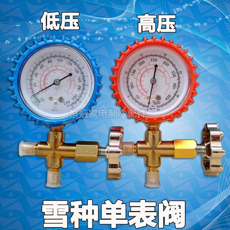 La forma de la válvula de aire acondicionado con el líquido R12R22R134R410R600 tabla de nieve y la tabla de nivel de presión Válvula de flúor