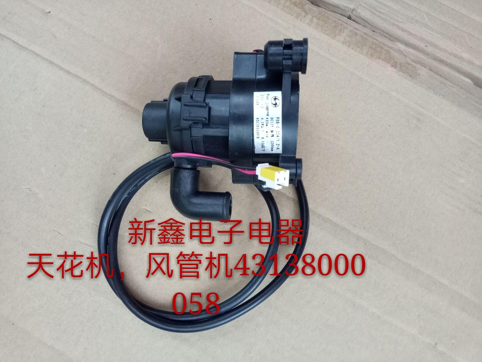 GREE Wind pocken - Drainage - Motor 4313800005812V spannung.