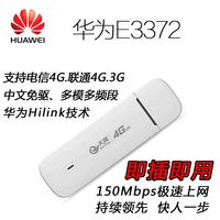 华为 E3372 차 이나 유 니 콤 4G 인터넷 카드 카드 뭐 4G 무선 인터넷 통신 장치 -871 华为 EC3272