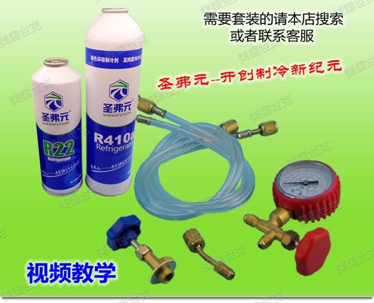 優良品質の聖弗元R22R410a家庭用インバーターエアコン冷媒冷媒雪種類フロン加フッ素ツール