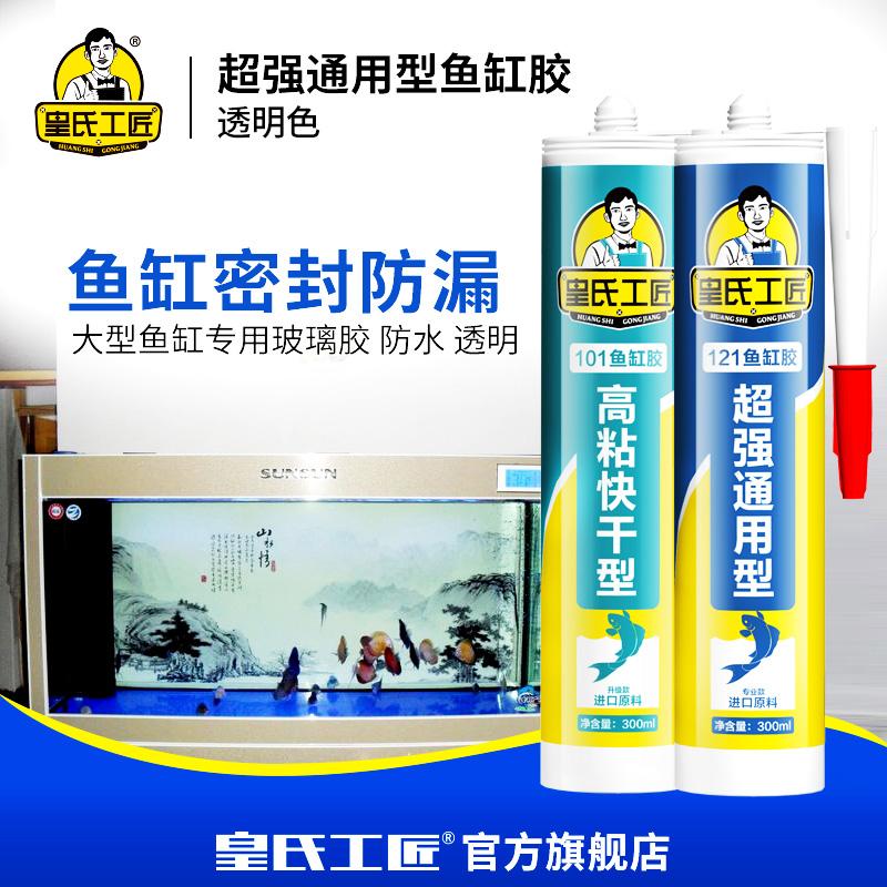 аквариум герметик структуры клей diy стеклянный аквариум силиконовый прозрачный клей
