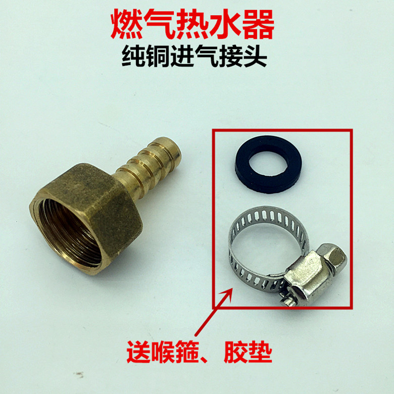 Domestic copper gas liquefied gas water heater inlet nozzle gas pipe inlet wire connector accessories
