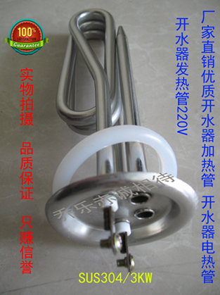 Factory direct sales of high quality water heater heating pipe water heater electric tube water heater heating pipe 220V