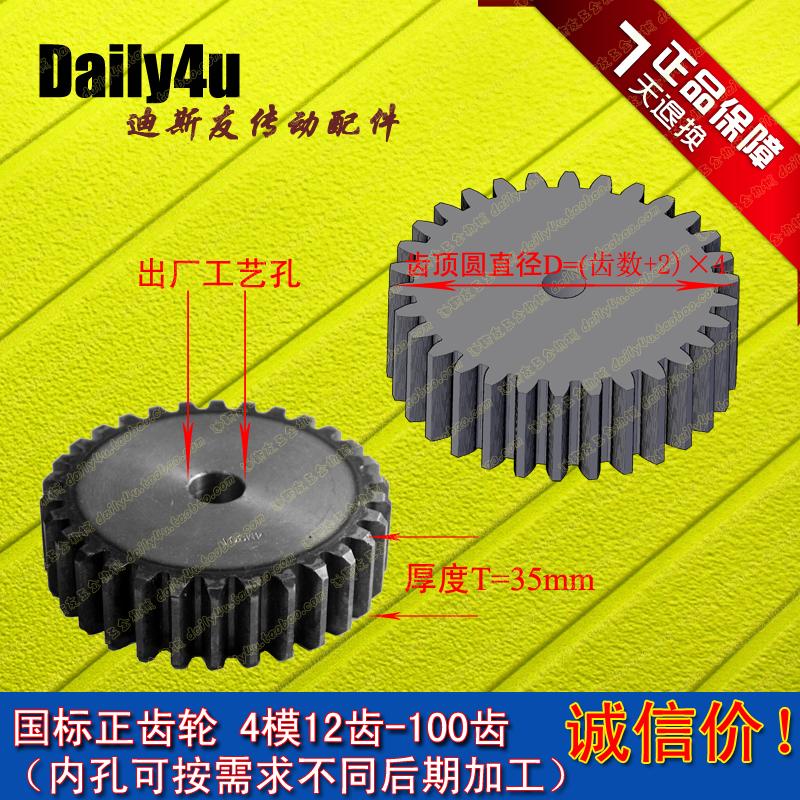 μεγάλη ελαστικότητα εργαλείων εξωτερική διάμετρο 40 / 4 δόντια /4M40Z/ πεθάνει 168/ πάχος 35 / μεγάλη ροπή μετάδοσης / θερμική επεξεργασία