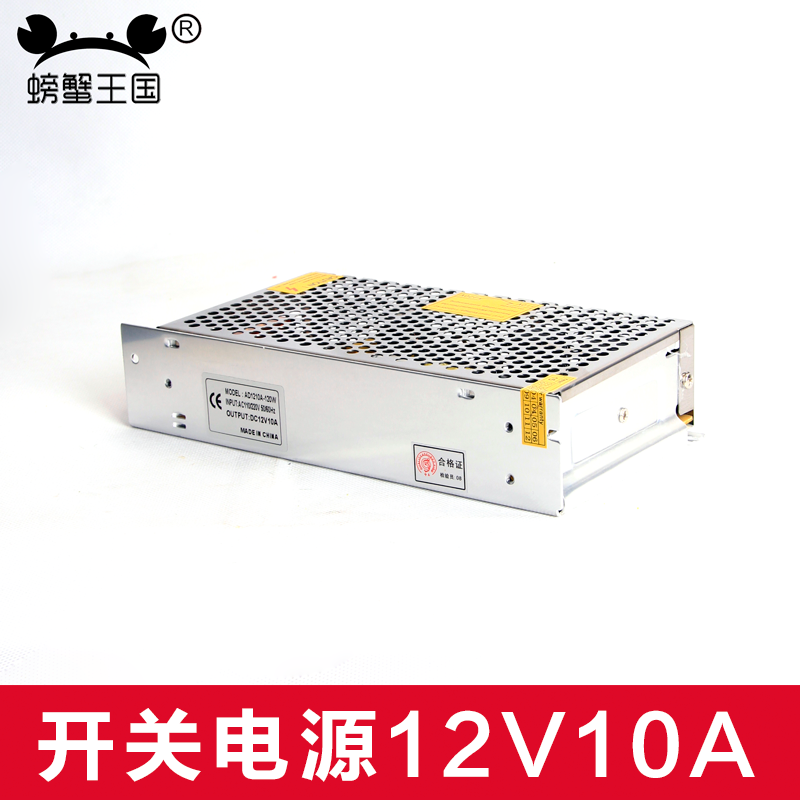 Crab Kingdom 12V10A switch power board, high power supply module board, DC power module transformer
