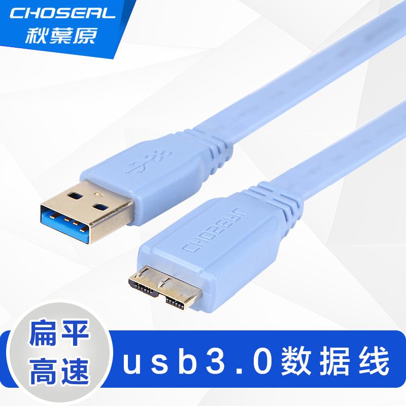 La ligne de connexion Choseal / Akihabara QC-5309 Samsung note3 de lignes de données usb3.0 disque dur mobile