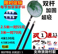 Reinforced insulation fishing fish bar dipnet fishing rod fishing fishing rod 2.4/3/5 m double lightning delivery