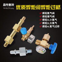 Air conditioner, refrigerator, welding torch fittings, oxygen valve, gas valve, oxygen bridge, gas bridge, oxygen meter, welding torch fittings