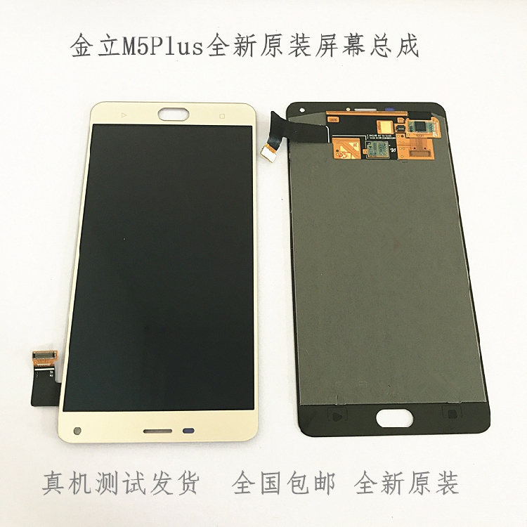 For Jin M5 original M5Plus LCD touch display screen and development of shipping