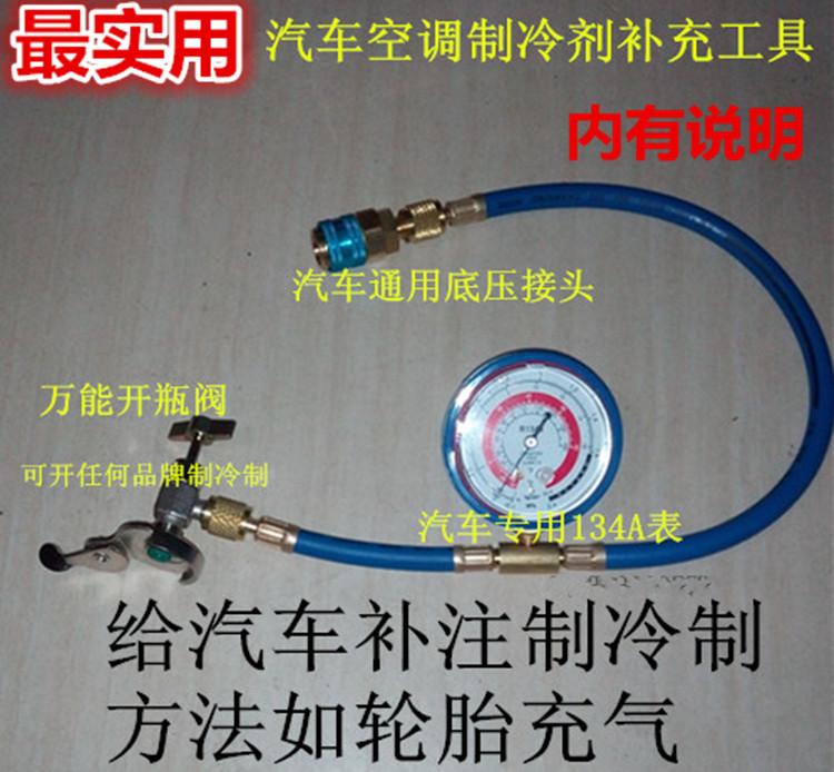 R134a automobile liquid adding tool, automobile air conditioner refrigerant supplement pipe, fluorine snow tool