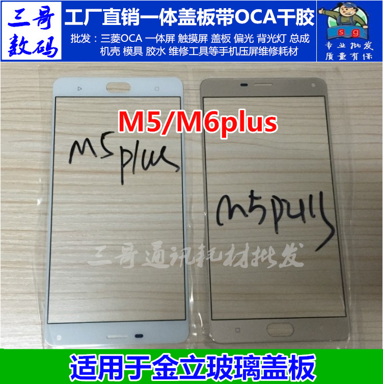 For Jin M6plusm6m5plus glass cover with induction m3S6 row M4 flat screen