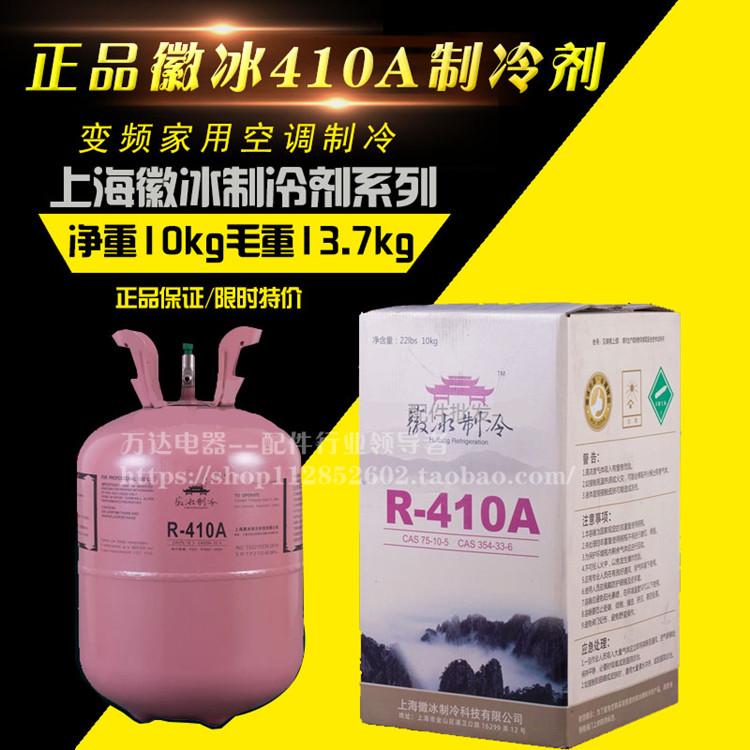 徽州氷規格品のR 410 A冷媒5 kg週波数、家庭用エアコン冷凍部品フロン冷媒雪種類