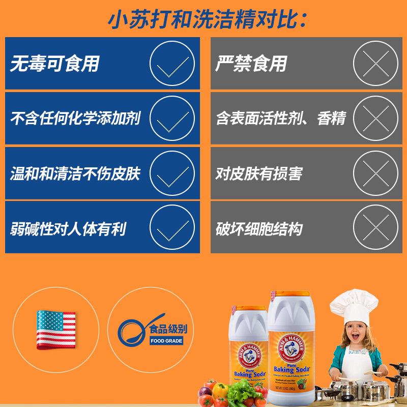 艾禾美 bicarbonato en polvo limpiador de cocina doméstica julep soda para limpiar los dientes usando polvo comestibles