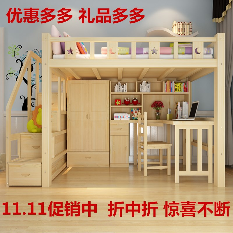 Solid wood elevated bed, children bed combined bed, desk, wardrobe, bed, multi function, high and low bed, double bed out of bed