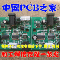 PCB circuit board proofing, SMT copying, welding, copying board, clone, imitation circuit board, SMT processing