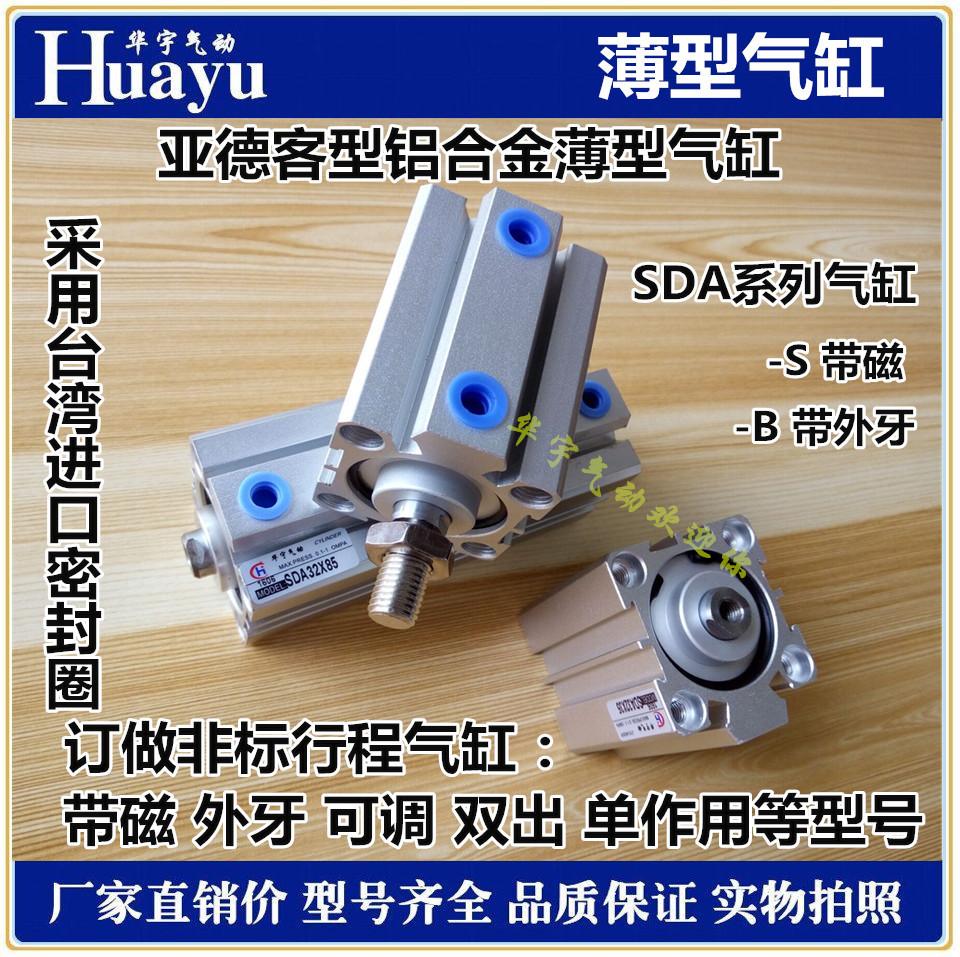 Huayu pneumatico in Lega di Alluminio Sottile Cilindro SDA20*5/10/15/20/25/30/35/40/45/50