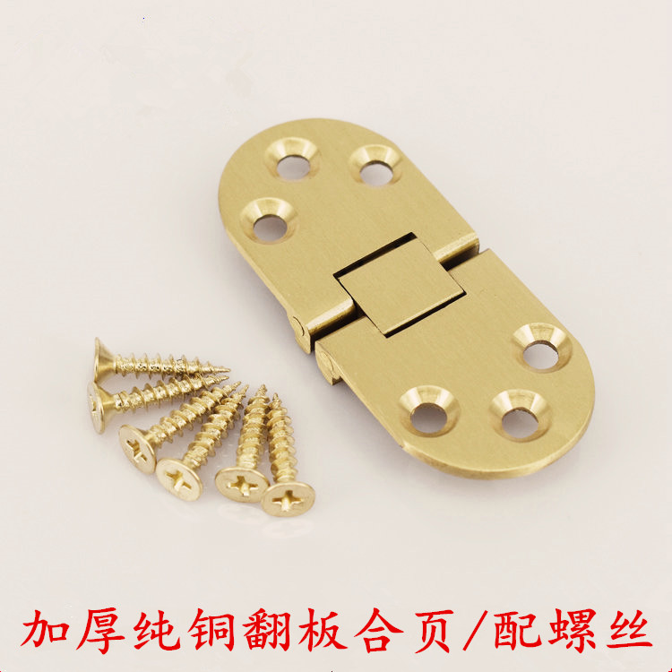 Copper flap hinge hinge hinge hinge folding table table waist double hinge connector