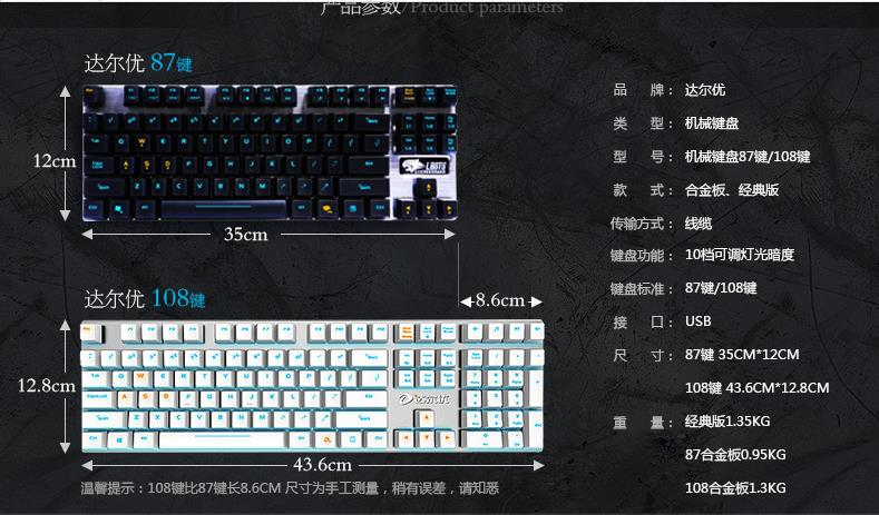 Bao Shunfeng Dahl excellent mechanical keyboard RGB backlight game 87108