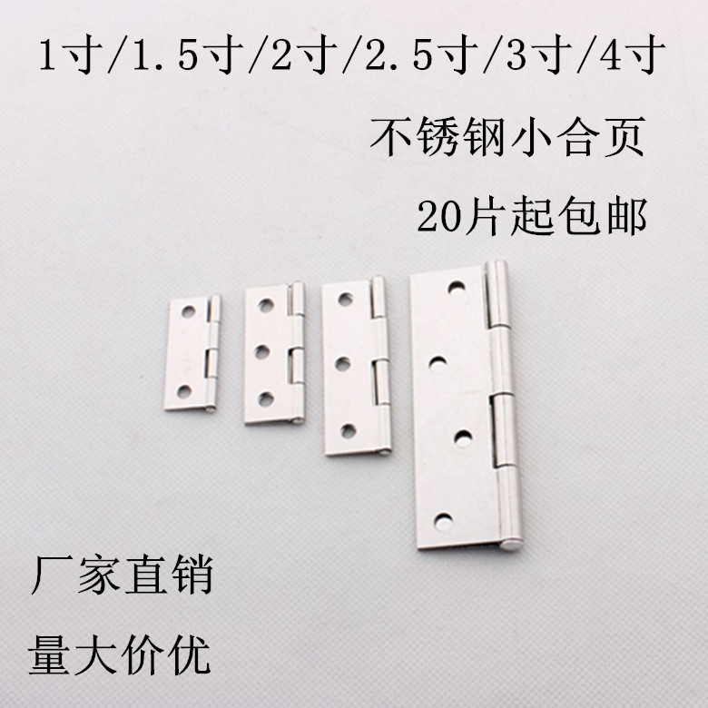 Stainless steel hinge cabinet door hinge loose sub folding flap open welding common small bags