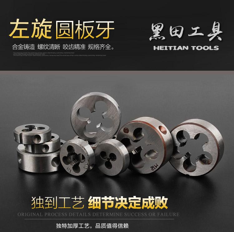 Left / left teeth tooth circular screwing die tap die M12/M12x1.5/M12x1.25/M12x1 yuan